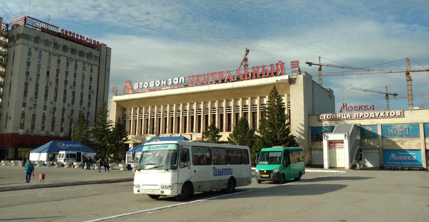 Центральный автовокзал Самары