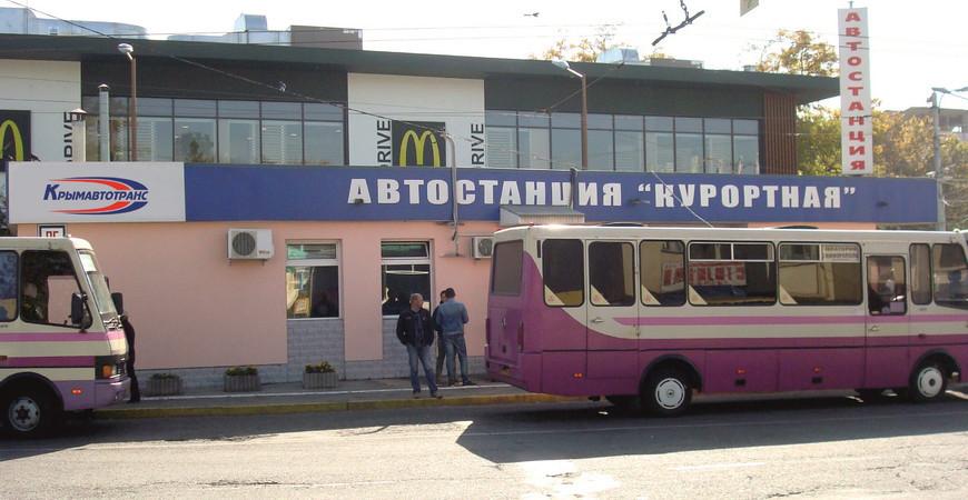 Автостанция «Курортная» в Симферополе