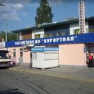Автостанция «Курортная»