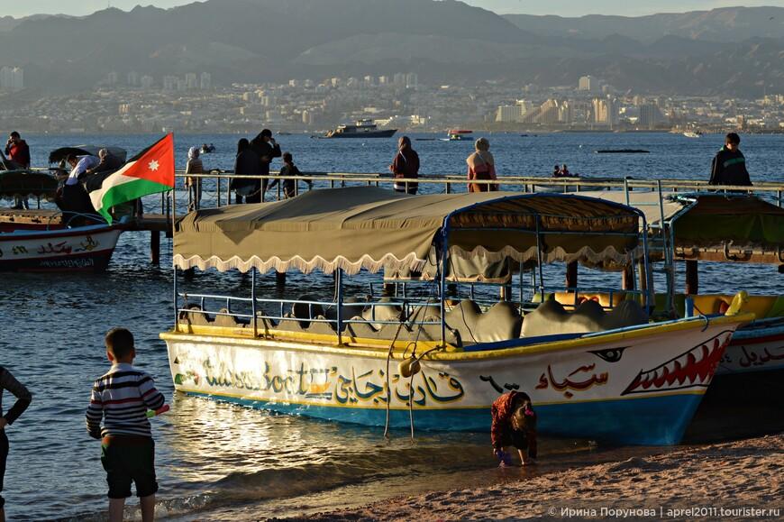 Набережная - одно из излюбленных мест иорданцев, здесь можно совершить прогулку на лодке, встретить великолепный закат, а с наступлением темноты любоваться огнями Эйлата, расположенного на другом берегу.