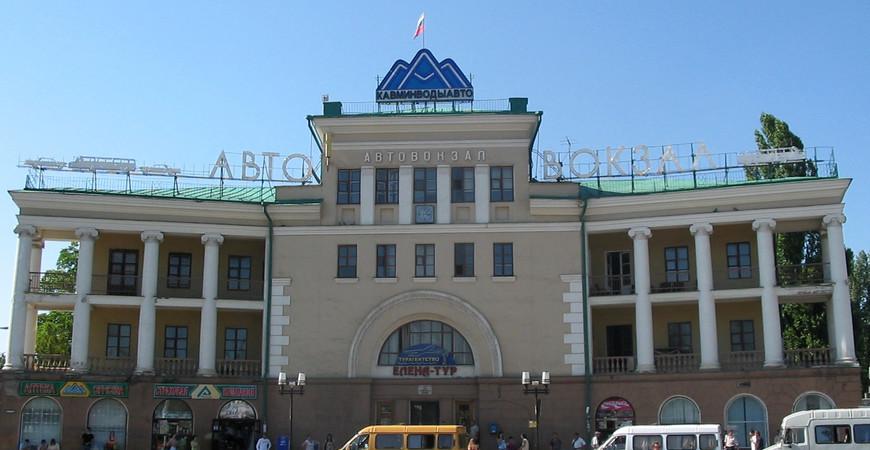 Центральный автовокзал Пятигорска