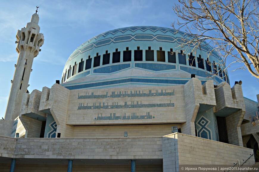 Мечеть короля Абдаллы была построена между 1982-1989 годами при короле Хусейне и названа в память о его деде. Это единственная мечеть, которая приветствует посетителей – не мусульман. В ее основе лежит многоугольник, а вершина увенчана массивным куполом, диаметр которого составляет около 35 метров. На нем процитированы стихи из Корана. Синий цвет в нижней части купола символизирует небо, а золотые линии, идущие вниз к основанию, изображают лучи света, освещающие 99 имен Аллаха.