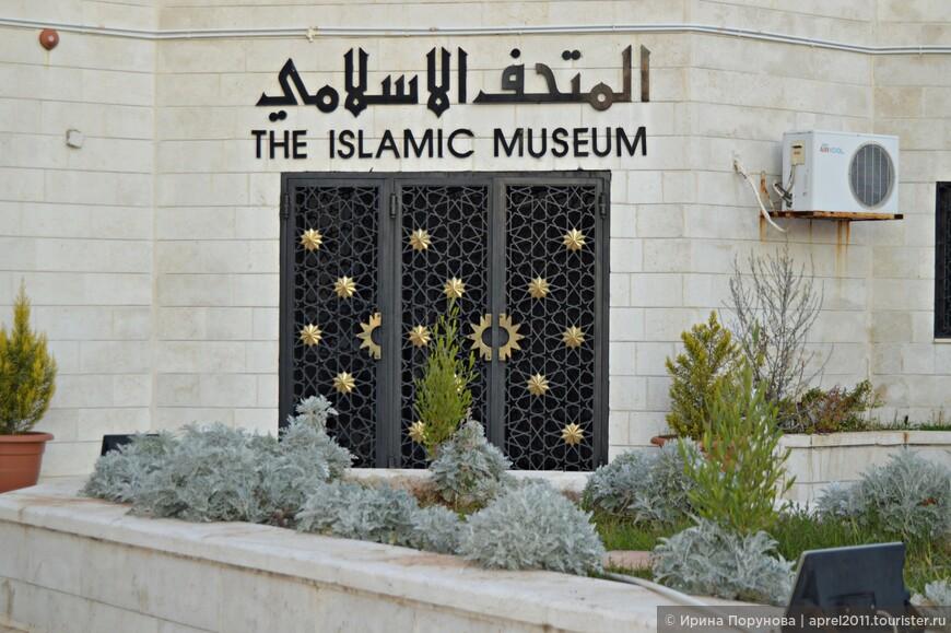 В мечети расположен небольшой Исламский музей, где хранятся произведения искусства, а также документы, связанные с жизнью и политической деятельностью короля Абдаллы I.