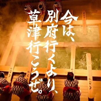 Курорт в Японии рекламирует своего конкурента, пострадавшего от землетрясения