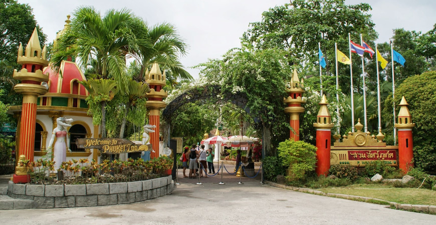 Зоопарк наПхукете (Phuket Zoo)