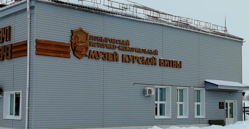 Поныровский историко-мемориальный музей Курской битвы