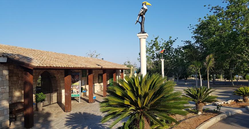 Зоопарк в Пафосе (Pafos Zoo)