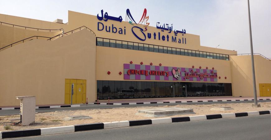 Аутлет Молл Дубай в ОАЭ (Dubai Outlet Mall)