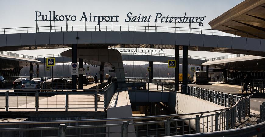 Аэропорт Санкт-Петербурга «Пулково» имени Фёдора Достоевского