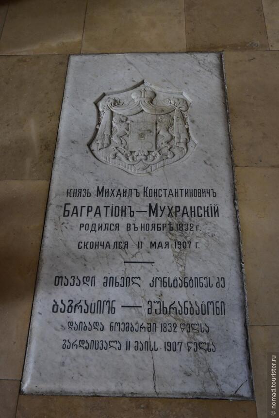 На полу храма множество могильных плит - в основном рода Багратионов