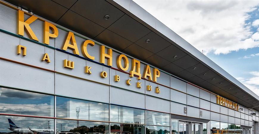 Аэропорт Краснодара «Пашковский» имени Екатерины II Великой