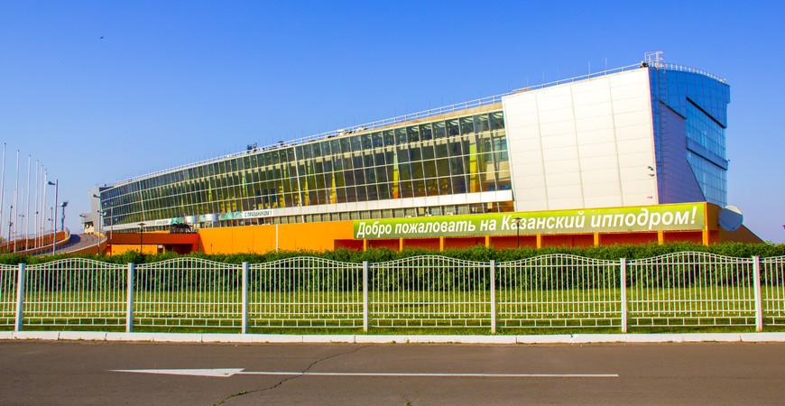 Казанский ипподром (Международный конно-спортивный комплекс «Казань»)