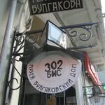 Музей-театр Булгаковский Дом