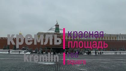Кремль и Красная Площадь, 02:44