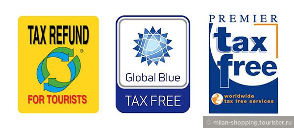 Tax Free Milan Italy Такс Фри в Милане Италия