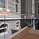 Калининградский Музей Марципана