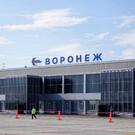 Аэропорт Воронежа «Чертовицкое»