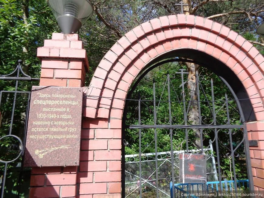 Вход в старинное кладбище, где похоронены спецпереселенцы 1930-1940 годов