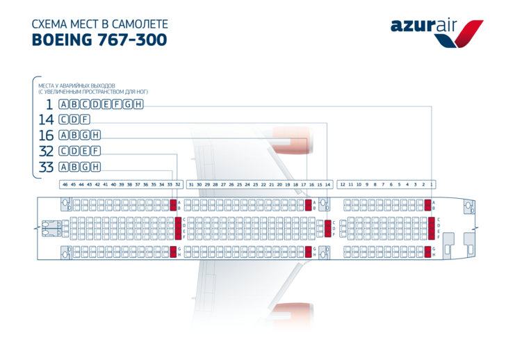 Boeing 767 300 схема салона россия фото 440