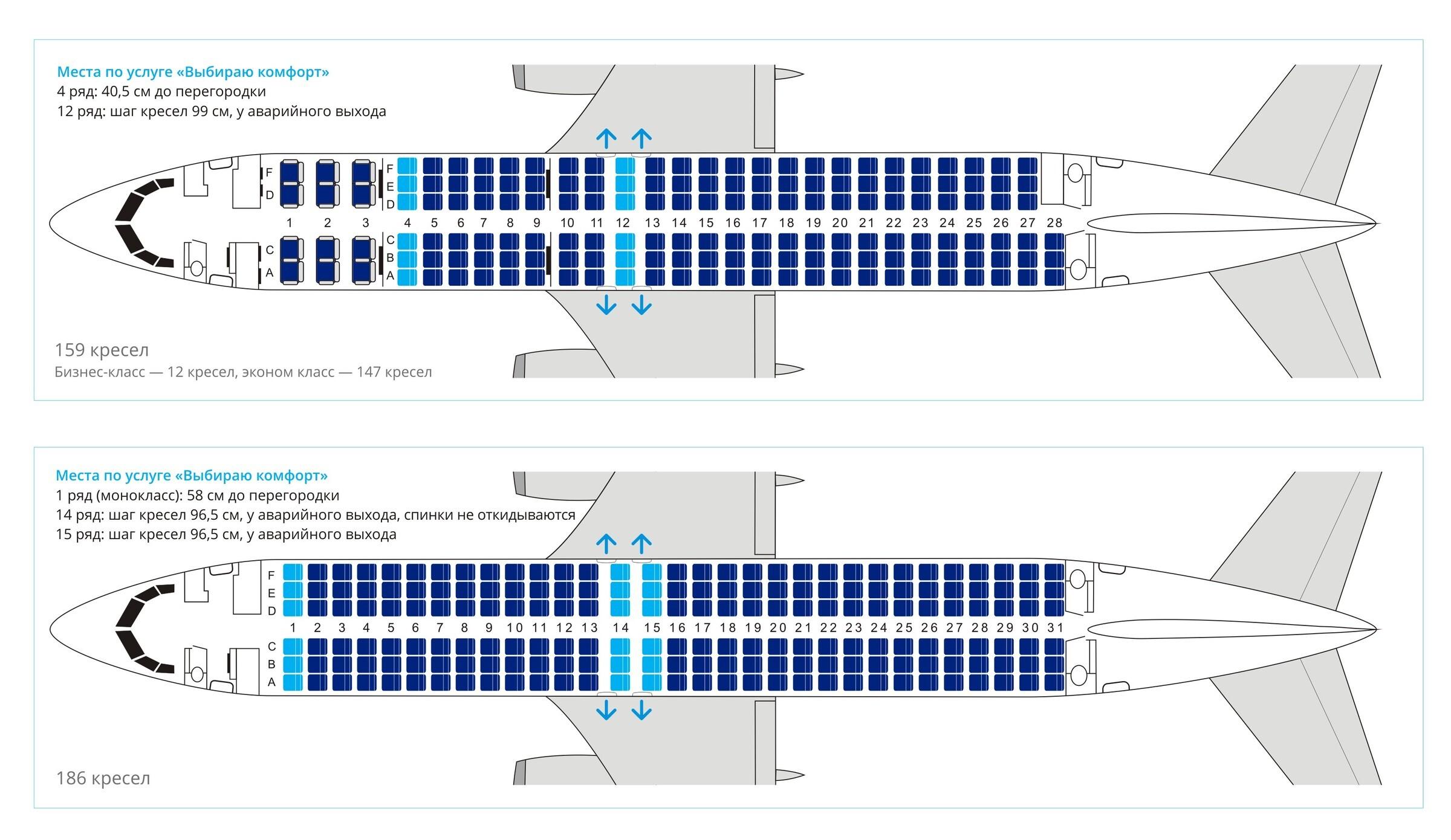 Боинг 738 схема салона авиакомпания россия фото 707