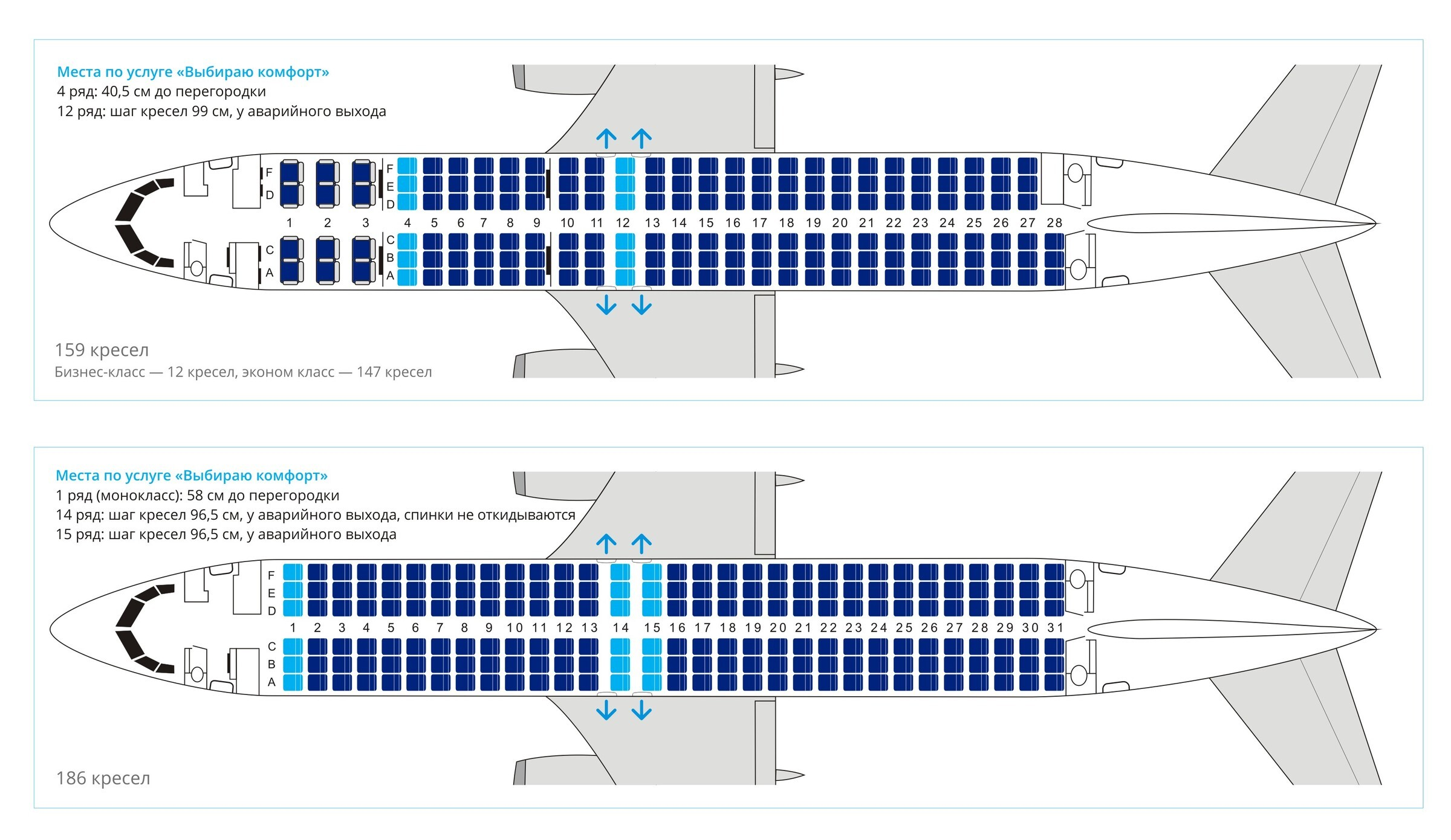 Боинг 737 схема салона лучшие места фото 70