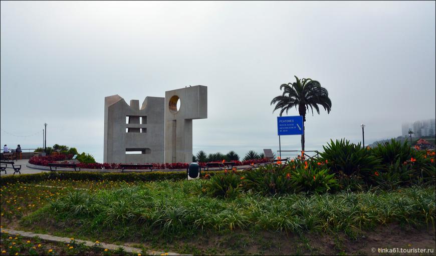 Вдоль  набережной обустроены скверы и парки. Вот это Parque  Intihuatana с абстрактной геометрической скульптурой в центре.