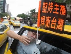 На Тайване появится интернет-такси