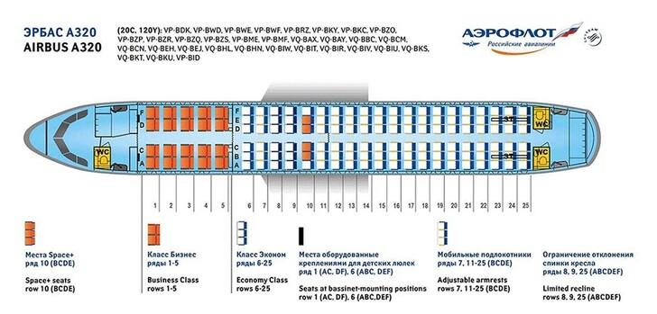 Airbus a320 200 схема салона лучшие места фото 50