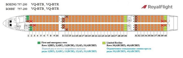 Схема салона boeing 757-200 вим-авиа. Лучшие места в самолете.