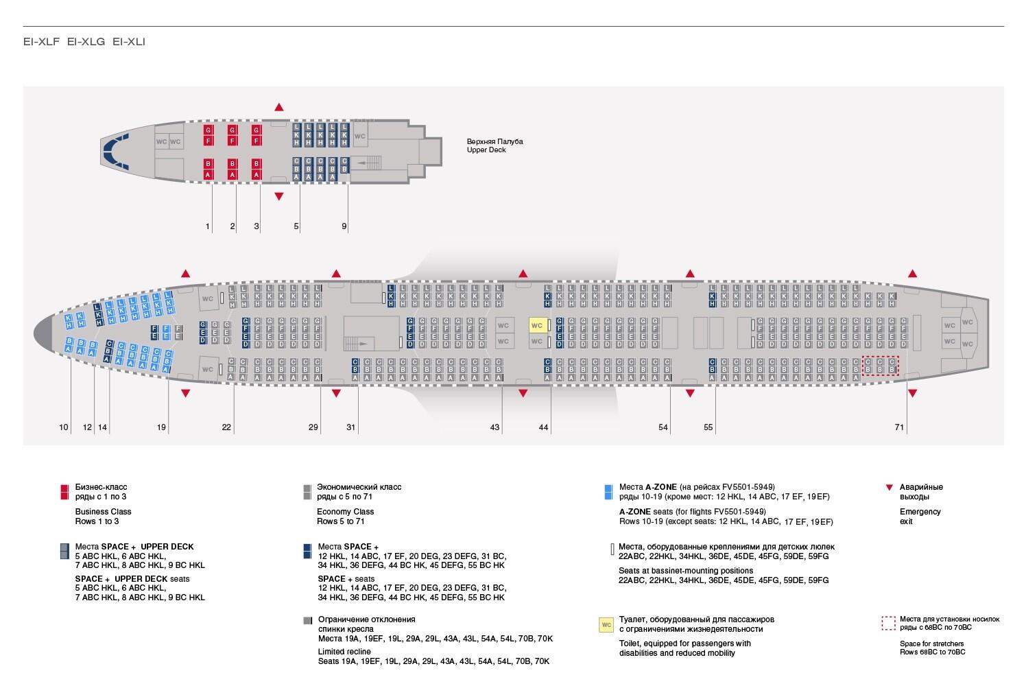 Boeing 747 400 схема мест фото 49