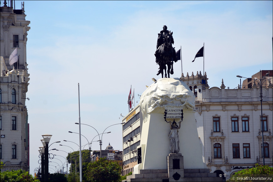 Бравый Сан-Мартин, освободитель и национальный герой многих южноамериканских стран.