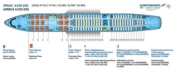Аэробус 300 330 схема салона фото 301