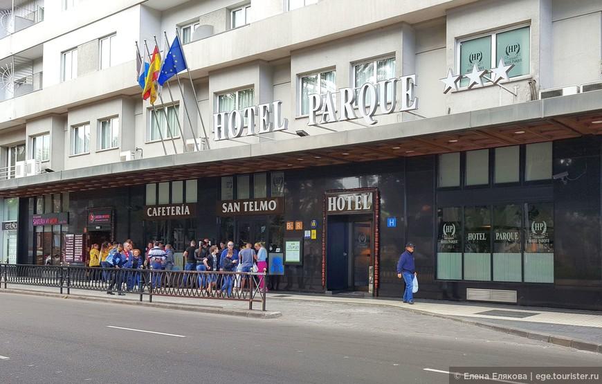 После осмотра города неплохо было бы пообедать перед похоронами Сардины. Большинство ресторанов было закрыто, а в открытые стояли внушительные очереди. Так мы и дошли до своего отеля не солоно хлебавши, там тоже увидели большую очередь, желавших перекусить в ресторане и кафе, расположенных в здании отеля. Мы в очередной раз порадовались своему выбору отеля – ресторан, в котором у нас завтрак, работает целый день. Кстати, мы выбрали полупансион, т.к. при этом ужин был не помню сколько, но очень-очень дешево, и его легко можно было поменять на обед, что мы и сделали в первый день, когда долго ждали доктора и не могли выйти из отеля.