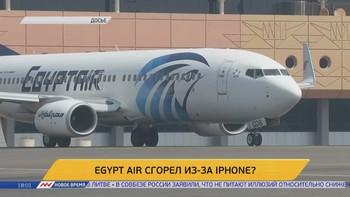 Родственники погибших обвинили Apple в крушении самолёта EgyptAir