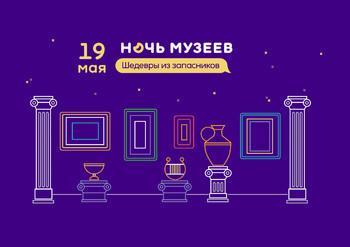 В России пройдет Ночь музеев