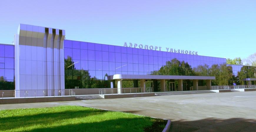 Международный аэропорт «Ульяновск (Баратаевка)» имени Н.М. Карамзина