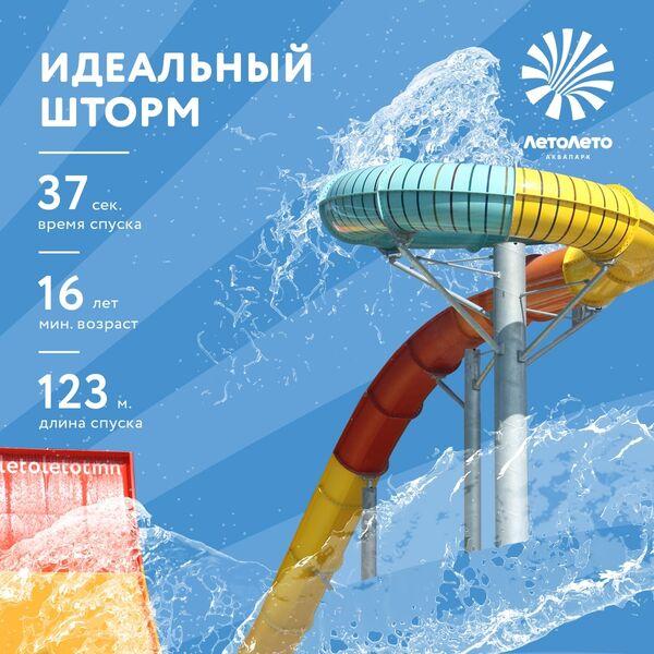 Аквапарк в Тюмени «ЛетоЛето»