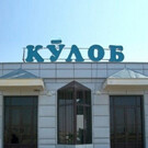 Аэропорт Куляба