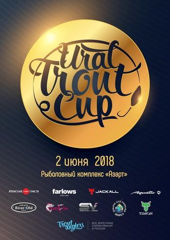 На Южном Урале пройдет всероссийский турнир по ловле форели