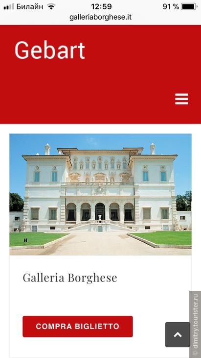 Как купить билет в галерею Боргезе, или через тернии к звёздам