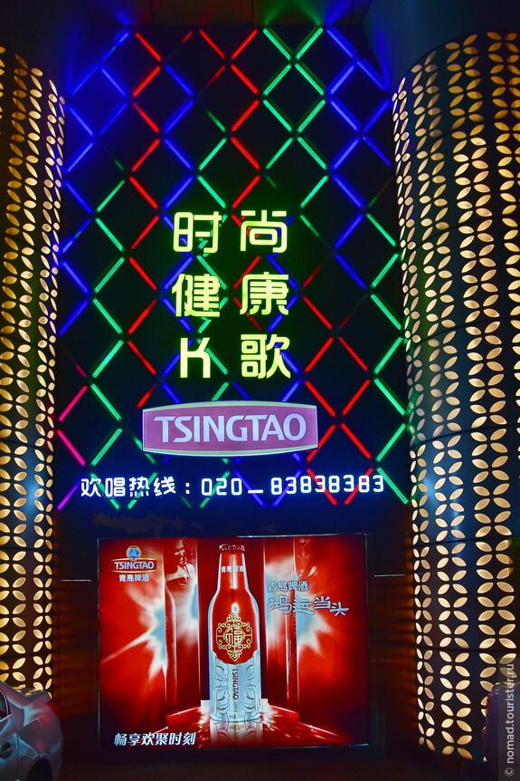 Ну, и напоследок можно пропустить по бутылочке Tsingtao, весьма, замечу, недурного пива! )))