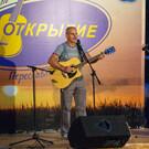 Фестиваль авторской песни «Открытие»