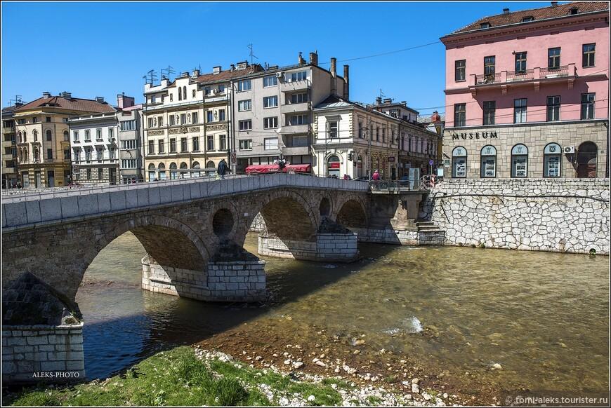 Город пересекает река с интересным названием - Миляцка. Через нее перекинуто много мостов, что придает Сараево дополнительное очарование, помимо горных пейзажей. Среди мостов есть самые знаменитые - вот, например, этот Латинский мост. В 1914 сербский террорист застрелил на нем эрцгерцога Франца Фердинанда. Это событие послужило поводом для начала Первой Мировой войны...