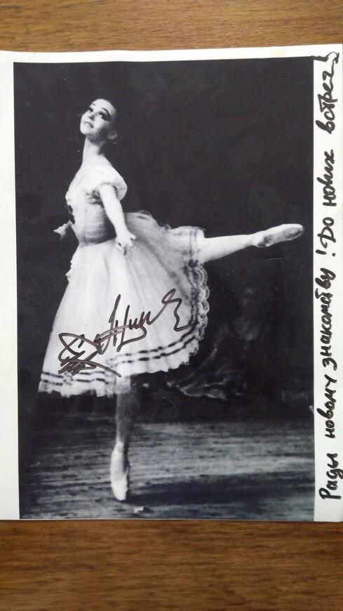 Балерина Мариинского театра Анастасия Дунец оставила нам душевный автограф!:))