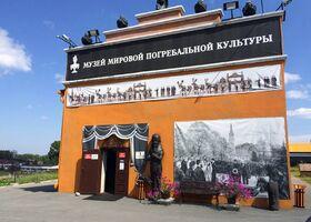 Музей мировой погребальной культуры
