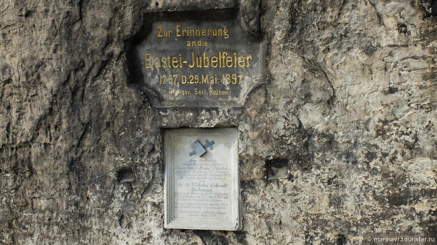 На мосту укреплено несколько мемориальных табличек, связанных с его историей.    Одна из них посвящена первому упоминанию скал в литературе для путешественников.    Другая рассказывает о Карле Генрихе Николае и Вильгельме Лебрехте Гётцингере, первых путешественниках по Саксонской Швейцарии, которые подробно описали эти места в своих путевых заметках.    Еще одна табличка познакомит вас с Германном Кроном, придворным фотографом. Он сделал первые снимки с моста Бастай в 1853 году