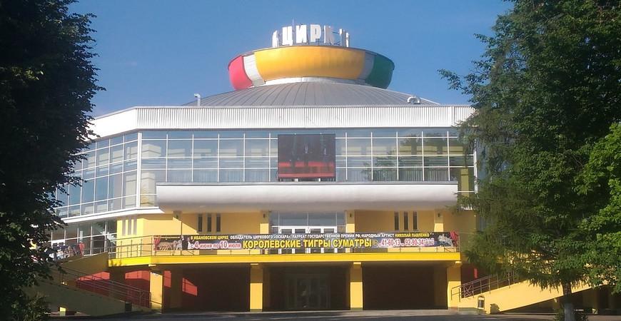Государственный цирк в Иваново
