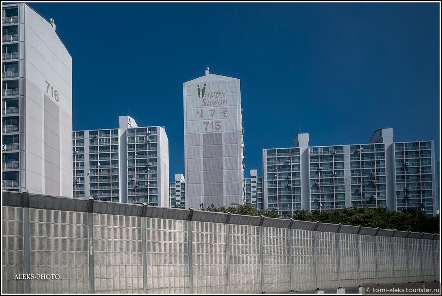 """Это виды по пути... У корейцев прекрасные жилые дома. Кстати, когда будете брать бесплатные карты городов и информации по ним - не перепутайте карты на корейском и японском языках, чтобы не столкнуться с ситуацией, в которую попали мы... Корейцы ни буб-бума в японском языке... Обратите внимание на крупные номера домов на всех жилых зданиях. А также - на надпись - """"Счастливый Сувон"""" и шумозащитные заборы, вдоль магистралей. Мне как-то невольно вспоминаются крошечные таблички на наших жилых домах, которые и разглядеть-то можно не сразу... У них - все сделано для удобства людей..."""