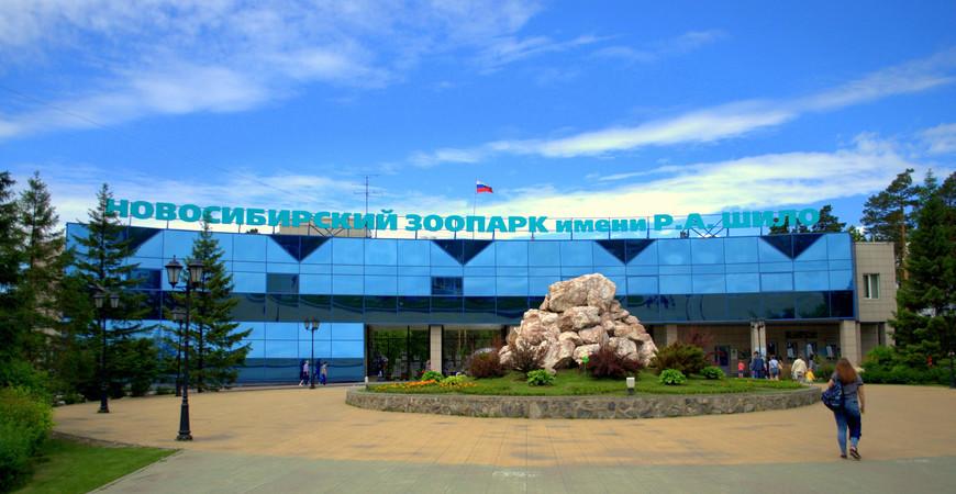 Новосибирский зоопарк имени Ростислава Александровича Шило