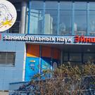 Музей занимательных наук Эйнштейна во Владивостоке